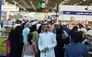 Entrée du salon international du livre du Koweït au parc international des expositions situé à Mishref (sud de Koweït City). Photo (c) Bulent Inan.