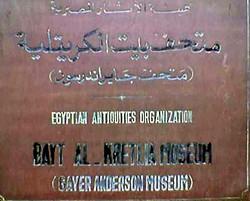 Le Musée Gayer Anderson