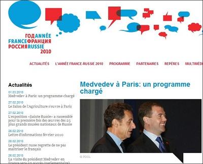 Cliquez sur l'image pour accéder au site de l'Année croisée France Russie 2010