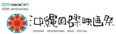 OKINAWA INTERNATIONAL MOVIE FESTIVAL