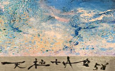 Détails d'une œuvre et signature de l'artiste. Photos et montage (c) Charlotte Service-Longépé
