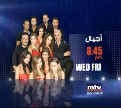 Ajyal. Photo (c) MTV libanaise, publiée avec autorisation.