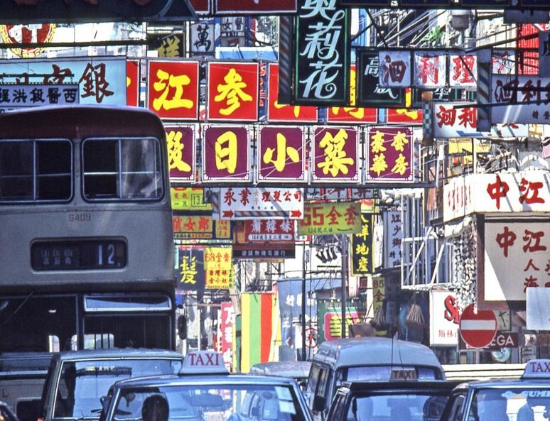Néons et panneaux publicitaires dans les rues de Hong Kong. Photo (c) JL - stock.adobe.com