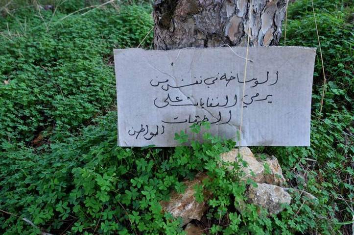Arrêtez de salir! Photo (C) Ibrahim Chalhoub