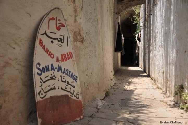 L'entrée! Photo (C) Ibrahim Chalhoub
