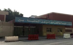 """Ecole primaire-secondaire koweïtienne publique Al Mulla Nasser Hanif Al Muzaiel """"pour garçons"""" (écriteau). Photo (c) Bulent Inan."""