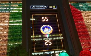 La façade de la Banque industrielle du Koweït présente les années écoulées depuis l'indépendance (55) et la libération (25) de l'émirat. Photo (c) Bulent Inan.