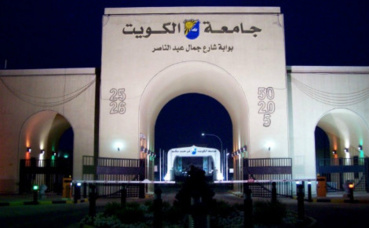 Entrée de l'université du Koweït, Campus de Shuwaikh. Photo (c) Kuwait University.
