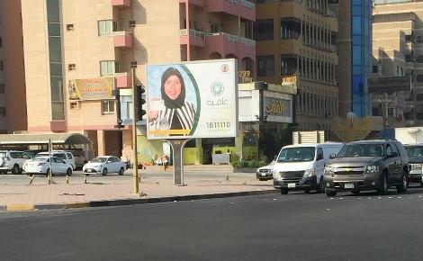 Affiche électorale à Koweït City invitant les Koweïtiennes, qui ont obtenu le droit de vote et d'éligibilité le 16 mai 2005, à voter. Photo © Bulent Inan.