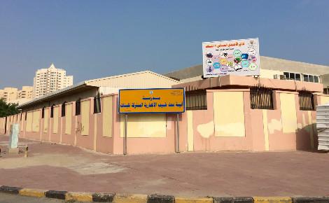 """Ecole primaire-secondaire koweïtienne publique Anissa Bent Khubaib """"pour filles"""" (pancarte). Photo (c) Bulent Inan."""
