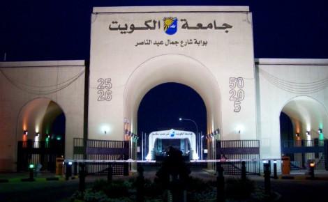 Entrée de l'université du Koweït, Campus de Shuwaikh. Photo (c) Kuwait University.