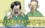 DESSIN DE PRESSE: Le cri de douleur des Coréens