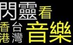 Japon: Refus d'accorder un nouveau procès à un condamné à mort