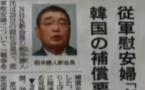 Japon: L'esclavage sexuel
