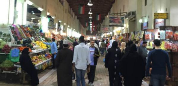 Journée de la femme koweïtienne